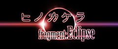 ヒノカケラ fragment:Eclipse